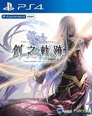 PS4 英雄傳說 創之軌跡(中文版)
