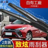 Toyota適配豐田致炫雨刮器片后YARiS L膠條14年15-16-17款汽車雨刷  萬客居