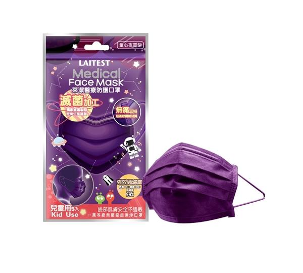 萊潔 LAITEST 醫療防護口罩(兒童) 夜霓紫- 5入袋裝