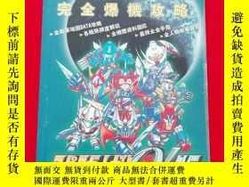 二手書博民逛書店罕見超級機器人大戰外傳Y394097
