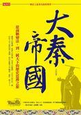 (二手書)「歷史上最著名的管理學」大秦帝國:從商鞅變法,到一統天下的歷史思辨之..