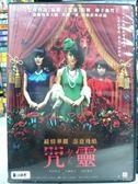 挖寶二手片-J13-015-正版DVD*日片【咒靈】-木村佳乃*中越典子*谷村美月