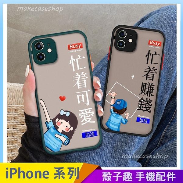 個性情侶 iPhone 11 pro Max 手機殼 忙著可愛 忙著賺錢 保護鏡頭 iPhone11 全包邊軟殼 防摔殼