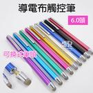【妃凡】可換筆頭!導電布觸控筆 6.0頭 WK118A 電容筆 手寫筆 替換式筆 平板筆 77