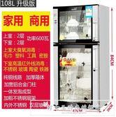消毒櫃家用商用立式雙門高溫櫃式不銹鋼迷你小型大容量保潔碗櫃CY『韓女王』