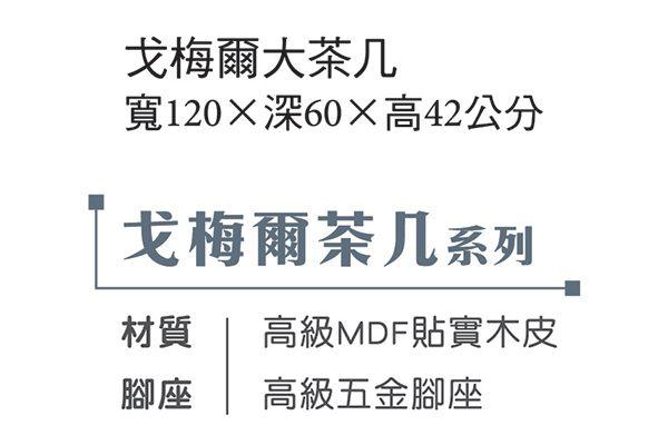 【森可家居】戈梅爾大茶几 7JX140-4 工業風