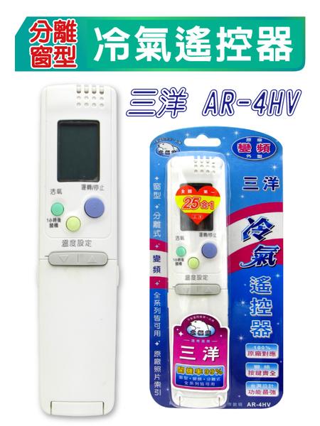 【SANYO 三洋/中興/資訊家】AR-4HV 北極熊 25合1 窗型/分離/變頻 冷氣遙控器