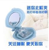 現貨-止鼾器硅膠迷你止鼾夾阻鼾器 感冒鼻塞呼吸器 打呼嚕防打鼾止打鼾 24h出貨 HOME 新品