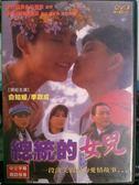 挖寶二手片-K15-039-正版DVD*華語【總統的女兒】-俞知媛*李政成