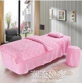簡約美容床罩四件套美容院按摩理療推拿洗頭專用床罩床套『潮流世家』