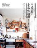 (二手書)不委屈的小家收納術:16個收納高手教你享受美好的小坪數生活