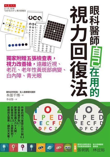 (二手書)眼科醫師自己在用的視力回復法:獨家附贈五張檢查表,視力改善操,遠離近..