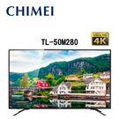 CHIMEI 奇美 TL-50M280 50吋 4K聯網液晶電視【公司貨保固3年+免運】