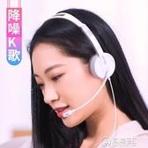 耳機頭戴式帶麥克風錄音專用全民K歌 oppo華為手機電腦通用耳麥 雙十一全館免運