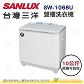 含拆箱定位+舊機回收 台灣三洋 SANLUX SW-1068U 雙槽 洗衣機 10Kg 公司貨 半自動 水流式