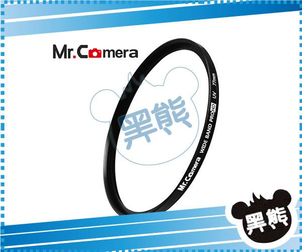 黑熊館 ROWA  Mr.Camera UV 保護鏡 43mm  濾鏡 超薄鏡框 高透光 耐刮 耐磨