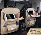 汽車座椅收納袋多功能車載椅背置物袋通用款靠背掛袋車內裝飾用品 【618特惠】