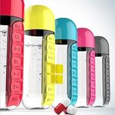 二合一藥盒水瓶 藥盒杯 創意水杯 便攜藥盒瓶 二合一水瓶 環保水瓶【RS1096】