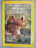 【書寶二手書T4/雜誌期刊_PNW】國家地理雜誌_1986/5_The Serengeti..英文版