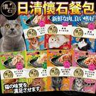 【zoo寵物商城】日本日清》小懷石海鮮湯餐包貓餐包-40g