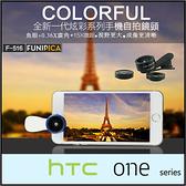 ◆F-516 三合一手機鏡頭/180度魚眼+0.36X廣角+15X微距/拍照/HTC ONE MAX T6/mini M4/M7/M8/M9/M9+/ME/E8/E9/E9+/A9/X9