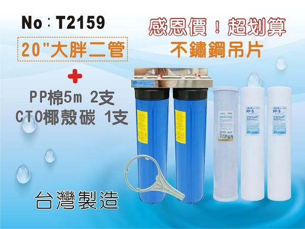 ●本月特惠●龍門淨水20英吋大胖二管過濾器(304不鏽鋼)含濾心3支組水塔過濾地下水養殖(T2159