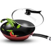 炒鍋不粘鍋無油煙鍋鐵鍋家用多功能炒菜電磁爐煤氣灶適用