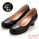 G.Ms. MIT系列‧通勤必備全真皮素面小粗跟鞋‧實搭黑