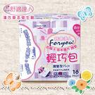 舒適達人 草本負離子衛生棉 護墊型 (15cmx16片)/包
