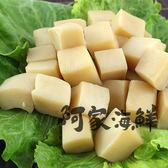 味付鮑魚角 600g±10%/包(鮑味角)#燒烤#沙拉#水產批發零售