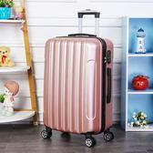 韓版20寸行李箱潮男女萬向輪拉桿箱旅行大容量密碼箱皮箱