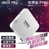 【marsfun火星樂】安博盒子PRO U-BOX PRO 台灣版 藍牙 4K 高畫質電視盒/機上盒/免月租/第四台/追劇