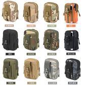 【雙11】戶外多功能戰術包軍迷用品迷彩工具包運動腰包錢包跑步手機收納包折300