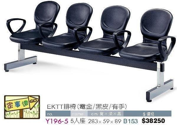 [ 家事達]台灣 【OA-Y196-5】 EKTT排椅(電金/黑皮/有手)5人座 特價---限送中部