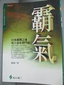 【書寶二手書T4/行銷_JEC】霸氣: 日本推銷之魂尾上忠史奮鬥史_郭泰
