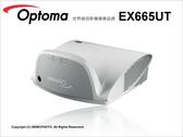 贈高級HDMI★24期免運★加價送布幕 Optoma 奧圖碼 EX665UT 超短焦 1米125吋 XGA 3000流明
