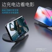 快充充頭蘋果無線充電器iphonex蘋果8無線沖電器iphone8plus摺疊立式支架三星『極客玩家』春季特惠