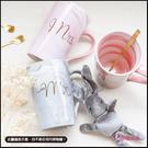 ins大理石紋杯子 馬克杯 Mr. & Mrs. 單杯(2選1) 咖啡杯 馬克杯 水杯 大理石杯子 陶瓷杯 情侶杯