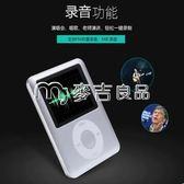 隨身聽 超薄MP3播放器運動有屏迷你可愛MP4隨身聽學生版英語插卡外放麥吉良品