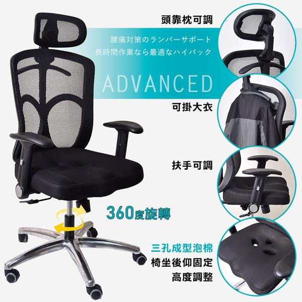 電腦椅 辦公椅 主管椅 凱堡 SaundersQ彈三孔坐墊(鋁合金+PU輪)辦公椅【A40220】