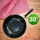 派樂廚房無毒不沾鍋30cm (1入) 輕巧好握炒菜鍋 SGS測試通過有機矽樹脂塗層 不沾黏好煎炒好清洗