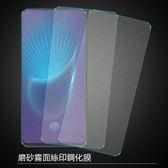 滿版 VIVO X21 UD NEX 鋼化膜 霧面 磨砂 玻璃貼 絲印 防刮 防指紋 保護膜 螢幕保護貼