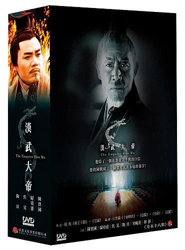 漢武大帝 DVD [典藏版] ( 陳寶國/歸亞蕾/張世/宋曉英/焦晃/陶虹)