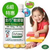 【6件特惠8折】【赫而司】金巧軟膠囊Golden-DHA藻油(升級版+PS)(60顆/罐)