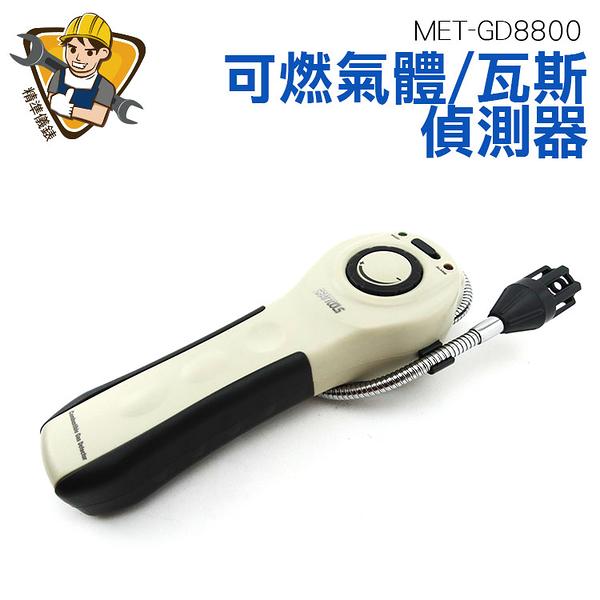 精準儀錶旗艦店 可燃氣體偵測器 瓦斯偵測器 鵝頸探頭 警告聲 可燃氣體 瓦斯 MET-GD8800