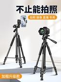 三腳架 單反三腳架相機腳架微單手機通用戶外便攜適用于佳能索尼富士照相機攝像機支架 MJ米家