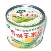 青葉 有機香甜玉米粒罐頭 120g*3罐/組