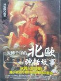 【書寶二手書T7/翻譯小說_QIO】流傳千年的北歐神話故事_鍾怡陽