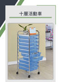 【AAA】藍色十抽活動收納車 +附活動輪2煞2活+ (公文車/活動櫃/收納櫃/抽屜收納箱/置物車)