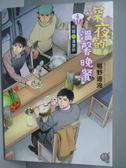 【書寶二手書T1/翻譯小說_NNL】深夜的溫馨晚餐 4-刑警與漢堡排_椹野道流